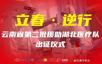 【直播】立春·逆行!云南省第二批援助湖北医疗队出征仪式