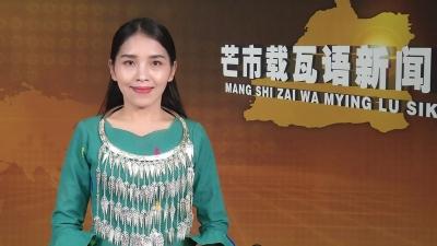 【载瓦语音视频】2020年芒市财政工作会议召开