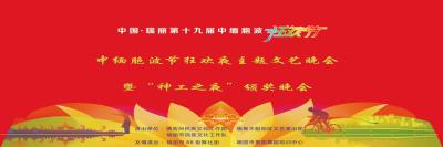 """中国·瑞丽第十九届中缅胞波狂欢夜主题文艺晚会暨""""神工之夜""""颁奖晚会"""