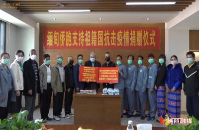 【大爱无疆·携手抗疫】旅缅侨胞捐赠物资助力抗疫