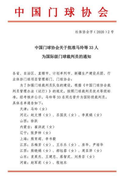 好消息!瑞丽老年体协何瑞祥成为全州首位国际级门球裁判员
