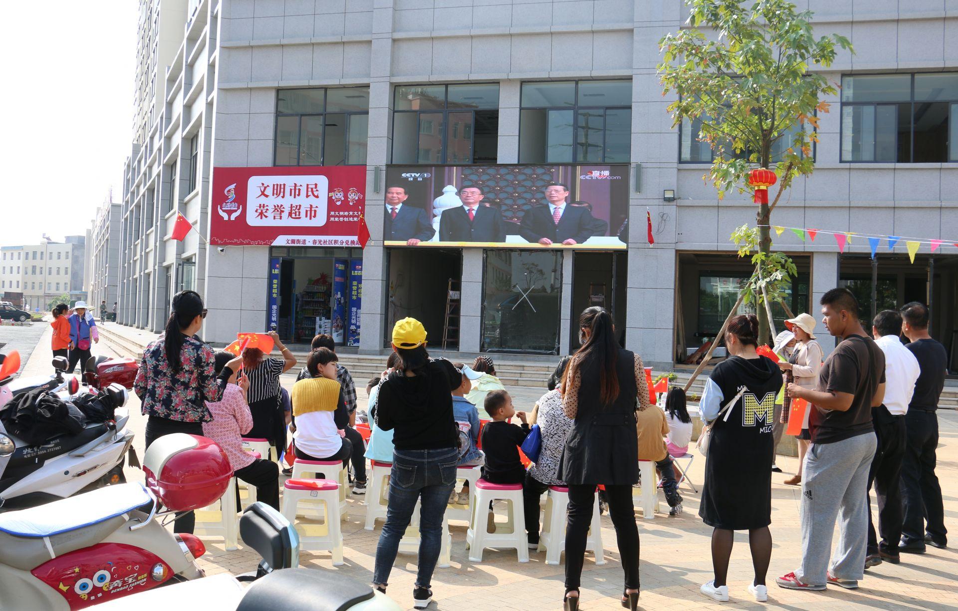 我市各行各业收看庆祝中华人民共和国成立70周年阅兵式