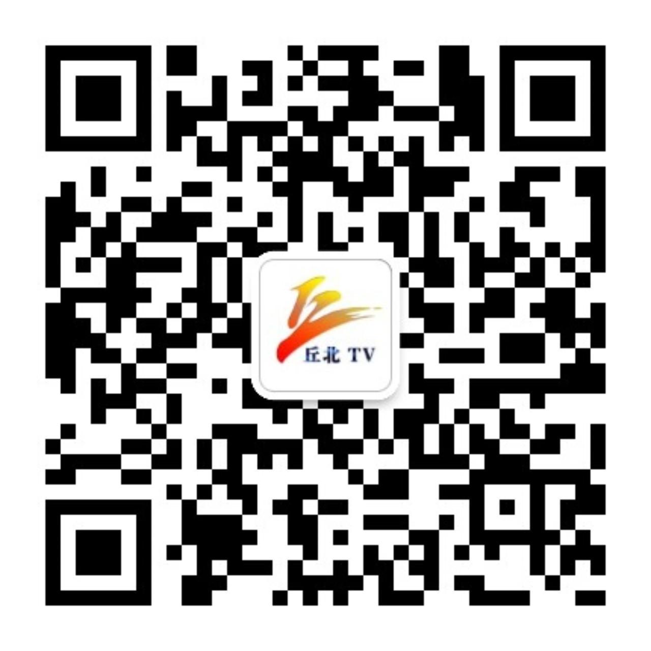 丘北县融媒体中心