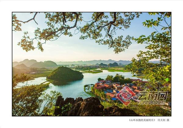 《山环水抱的美丽村庄》 仙人洞村 付大钊 摄.jpg