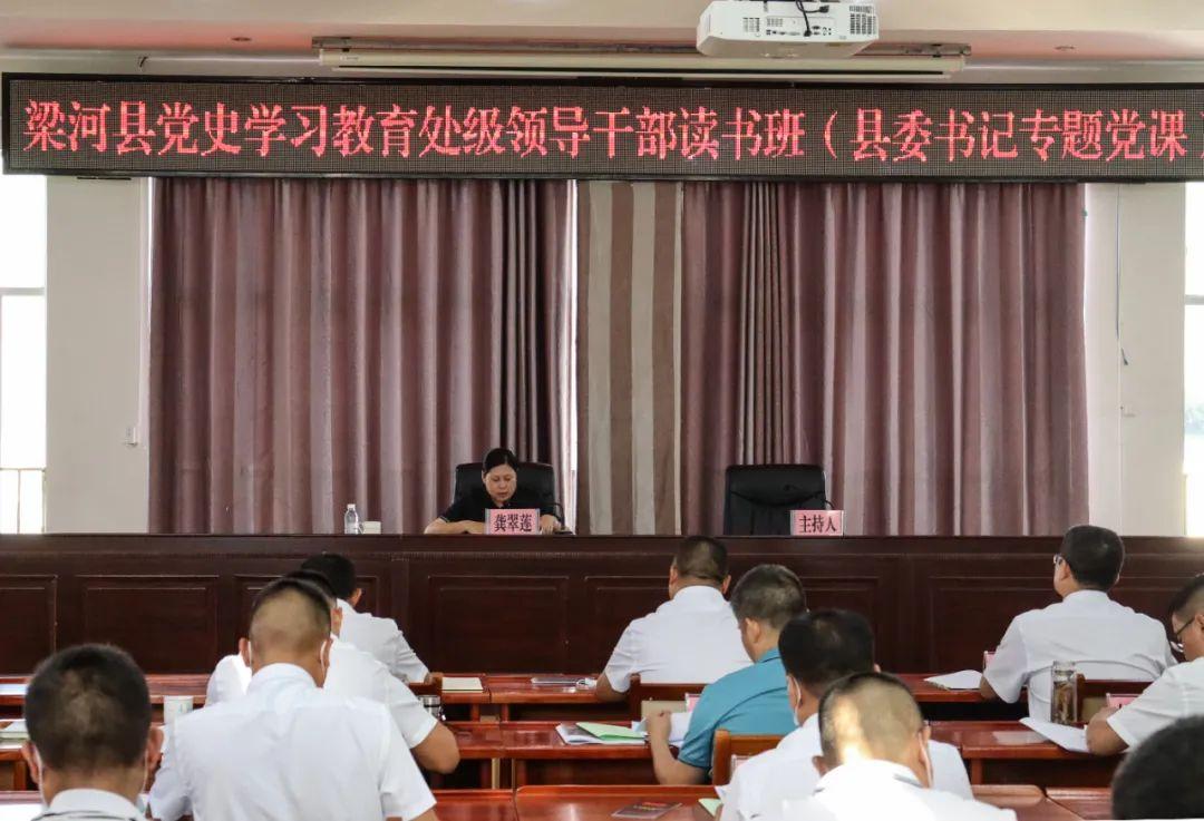 龚翠莲为全县处级领导干部上党史学习教育专题党课