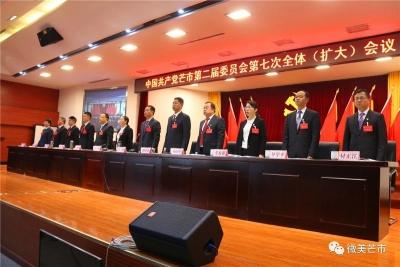 中国共产党芒市第二届委员会第七次全体(扩大)会议公报
