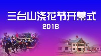 2018三台山浇花节开幕式