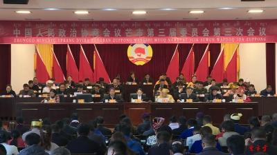 政协芒市第三届委员会第三次会议开幕