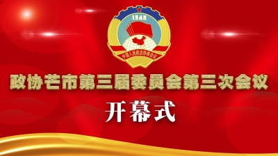 【开幕式】政协芒市第三届委员会第三次会议