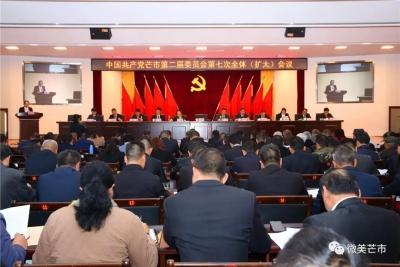 中共芒市委二届七次全体(扩大)会议召开