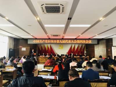 中共轩岗乡第九届代表大会第四次会议召开