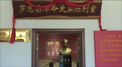 回看2018年两会:政协提案中的罗志昌革命史实陈列室