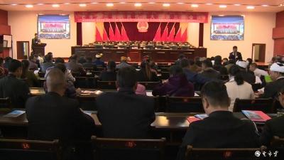 """中共芒市委召开2019年""""两会""""党员大会"""
