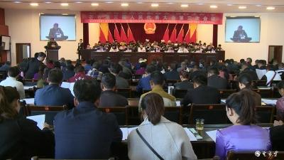 芒市第三届人民代表大会第三次会议召开第二次全体会议