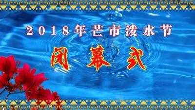 2018年芒市泼水节闭幕式晚会