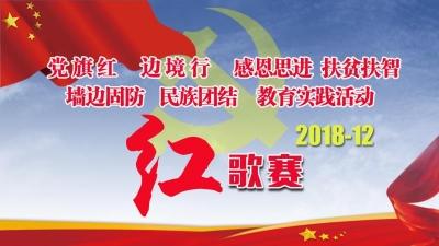 遮放镇2018年民族团结红歌赛