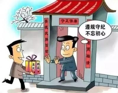 """""""做文明市民 过文明春节""""倡议书"""