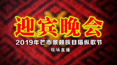 2019年芒市地区目瑙纵歌节迎宾晚会
