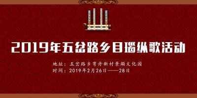 2019年五岔路乡弯丹村目瑙纵歌【现场直播】