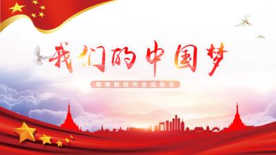 """""""我的中国梦""""唱响新时代合唱晚会"""