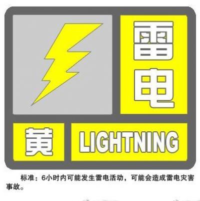 芒市发布雷电黄色预警:预计未来6小时芒市辖区将有雷电活动