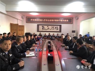 芒市领导慰问春节执勤公安民警