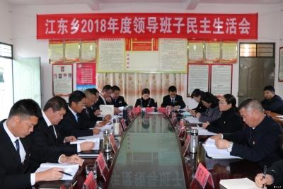 芒市委书记赵冬梅指导江东乡2018年度领导班子民主生活会