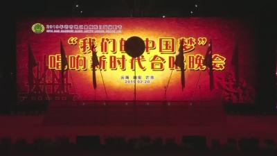 """""""我们的中国梦""""合唱晚会"""