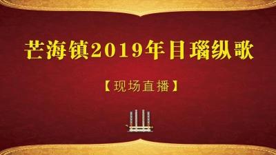 2019年芒海目瑙纵歌节活动【视频直播】