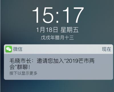 快加入,毛晓市长邀请你加入两会群聊!