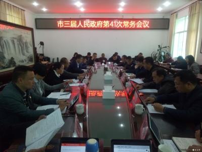 市长毛晓主持召开芒市三届人民政府第41次常务会议