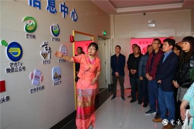 芒市融媒体信息中心又迎来一批云南省各地州宣传系统嘉宾