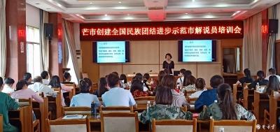 芒市创建全国民族团结进步示范市解说员接受业务培训