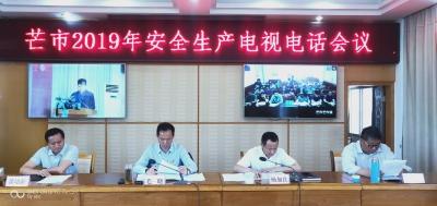 毛晓:安全生产事关人民福祉 事关经济社会大局稳定 必须警钟长鸣 常抓不懈