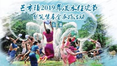 【直播】芒市镇2019年泼水狂欢节暨筑梦基金募捐活动直播