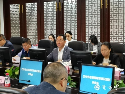 芒市生态田园城市规划评审会在上海召开