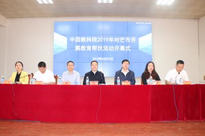 芒市教育现代化搭上中国教科院教育综合改革实验区快车