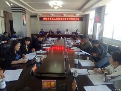 政协芒市第三届委员会召开第十次常委会议