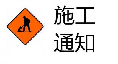 通告|芒海户古村至遮放帮达村道路施工,请车辆慢行