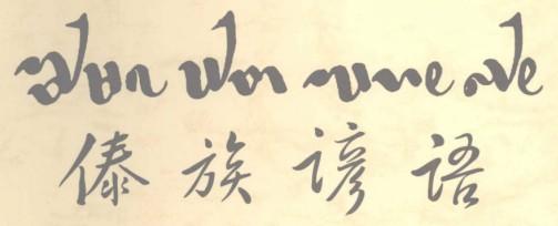 一起来学习傣族谚语(傣汉对照)