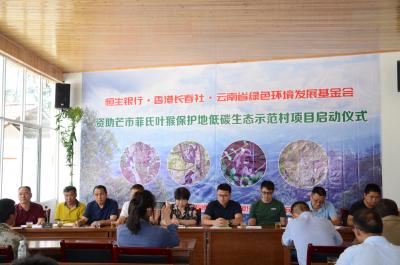 芒市菲氏叶猴保护地低碳生态示范村项目正式启动