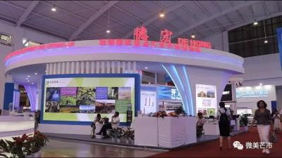 芒市优质产品亮相2019南亚东南亚国家商品展