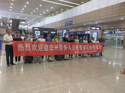 【傣语】沪滇劳务协作转移外出就业 助推芒市贫困群众脱贫