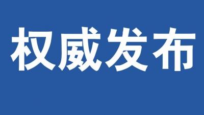 权威发布 | 云南省人民政府办公厅关于印发云南省消防安全责任制实施办法的通知