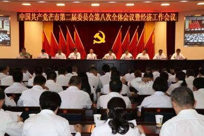中共芒市第二届委员会第八次全体会议隆重召开