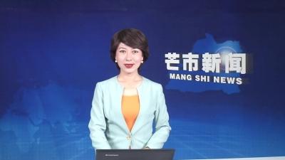 芒市汉语新闻9月20日