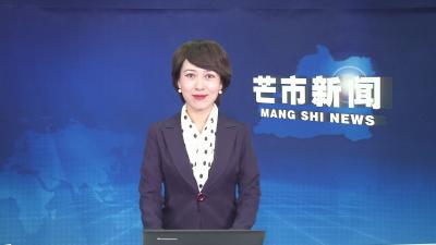 芒市汉语新闻9月25日