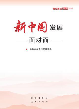 FM105.1读书下午茶·新中国发展面对面  第一章  天翻地覆慨而慷 ——新中国70年发生了怎样的变化? 开篇