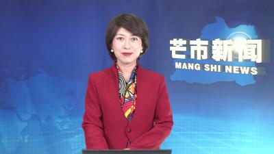 芒市汉语新闻9月30日