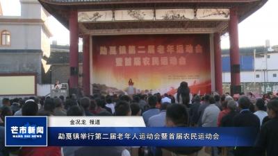 勐戛镇举行第二届老年人运动会暨首届农民运动会